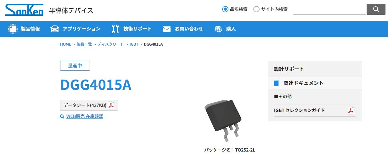 DGG4015A