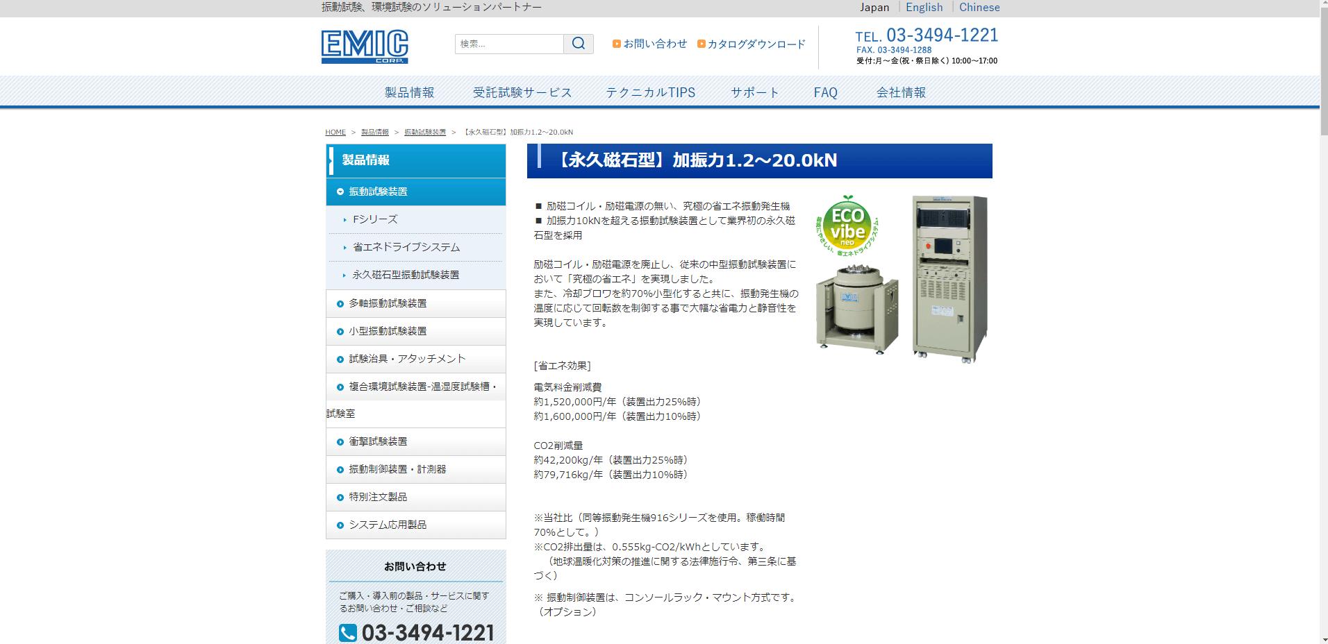 永久磁石型振動試験装置【永久磁石型】加振力1.2~20.0kN