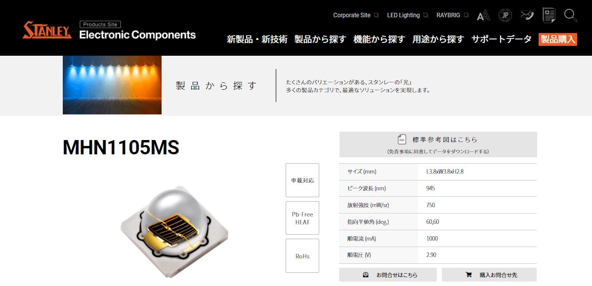 MHN1105MS(935nm)