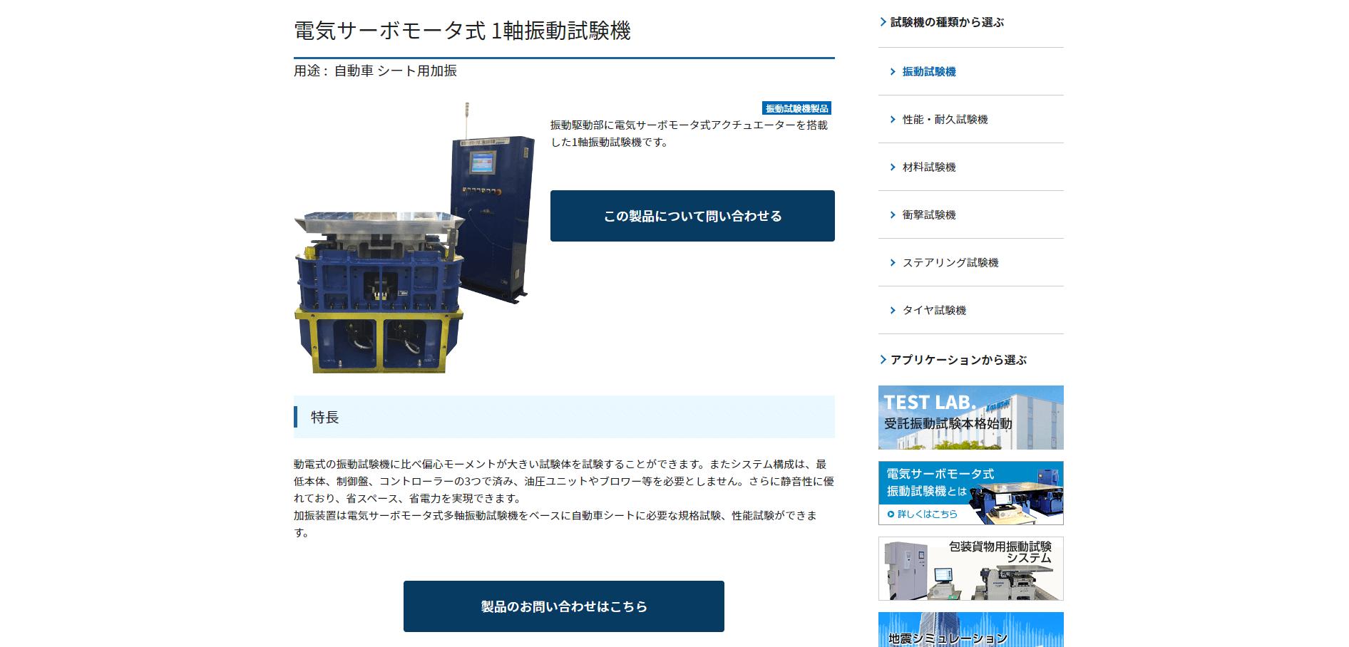電気サーボモータ式 1軸振動試験機