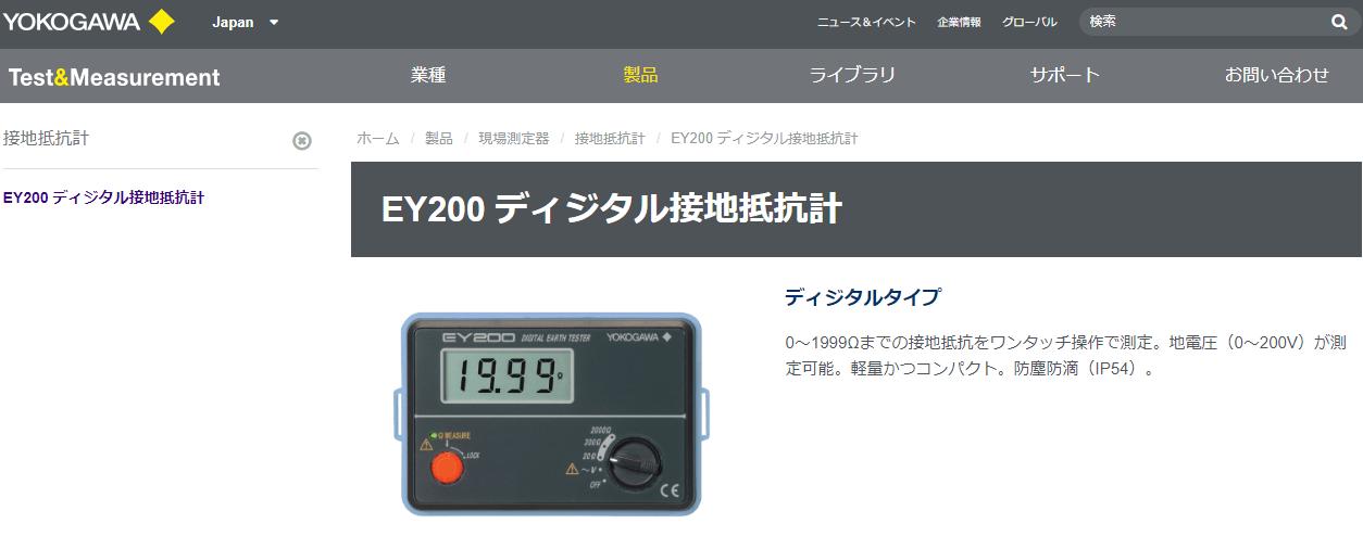 EY200 ディジタル接地抵抗計