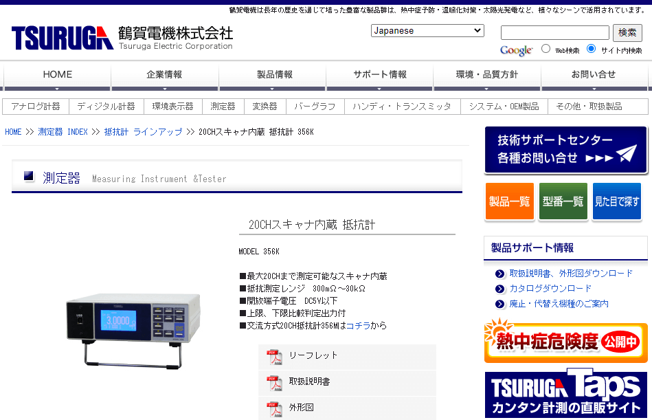 20CHスキャナ内蔵 抵抗計 MODEL 356K