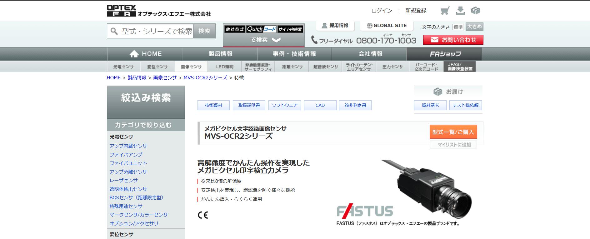 MVS-OCR2シリーズ