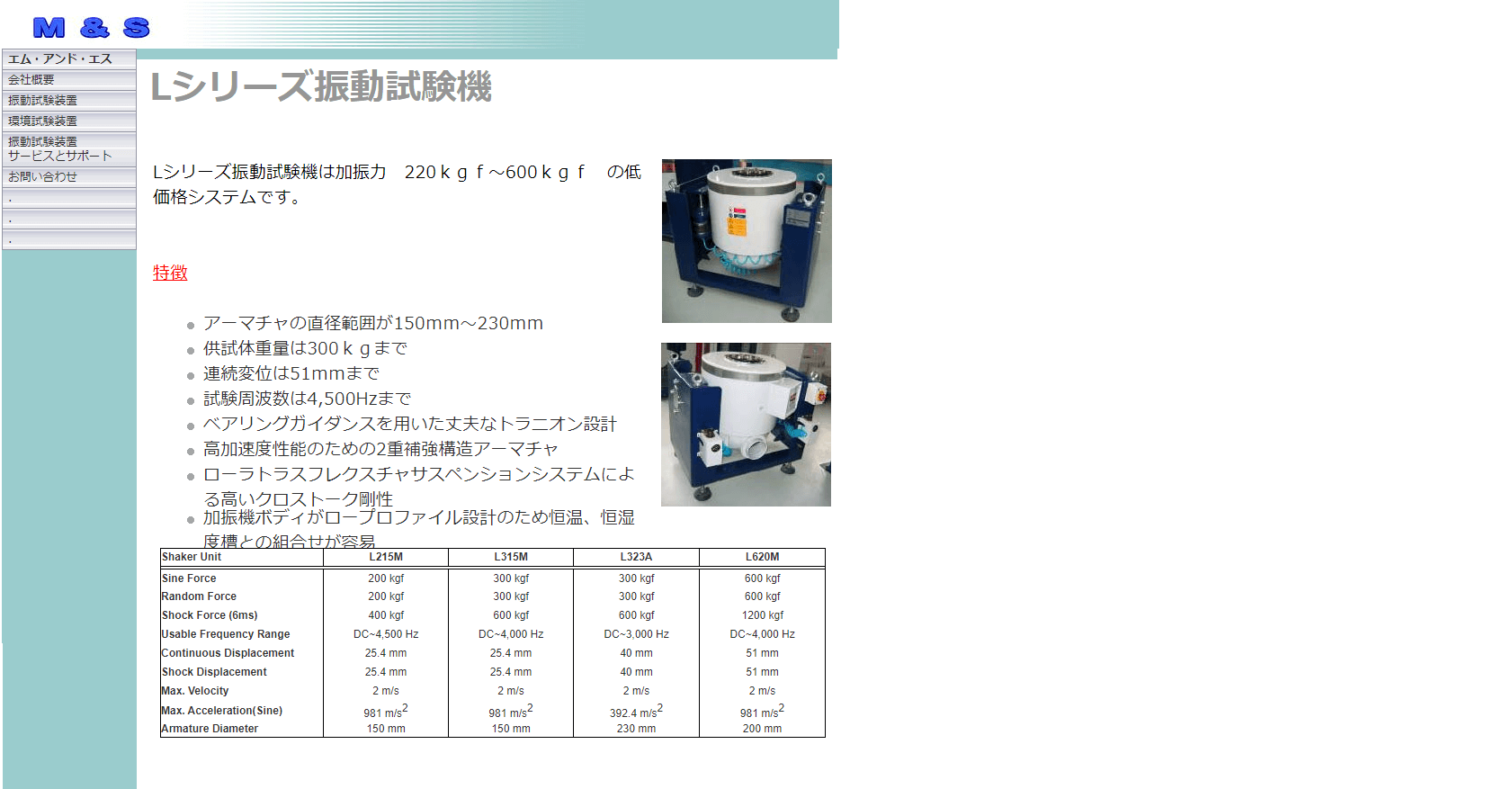 Lシリーズ振動試験機
