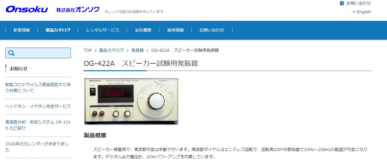 OG-422A スピーカー試験用発振器