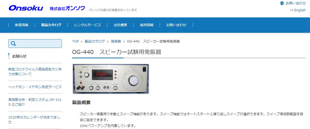 OG-440 スピーカー試験用発振器
