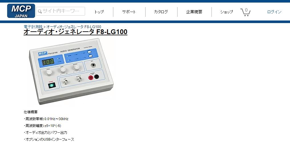 オーディオ・ジェネレータ F8-LG100