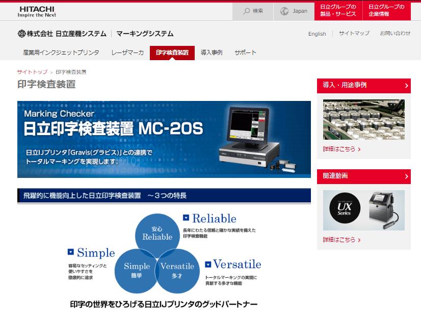 MC-20SJ2