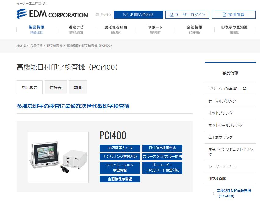 高機能日付印字検査機(PCi400)