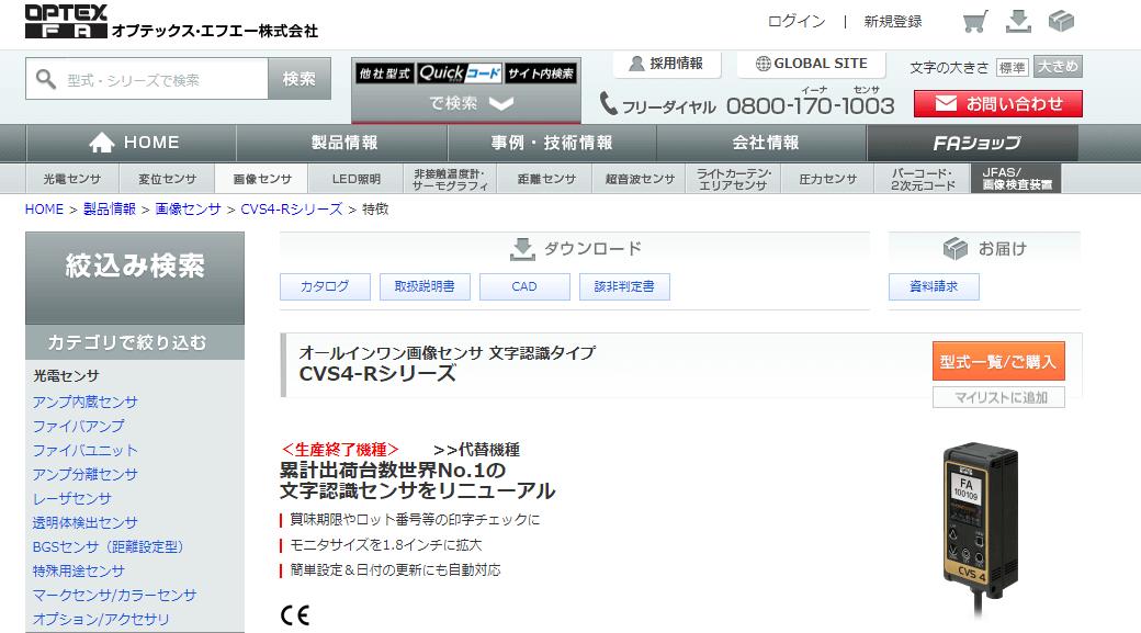 CVS4-Rシリーズ