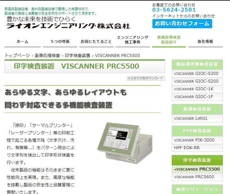 VISCANNER PRC5500