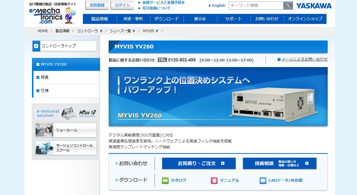 MYVIS YV260