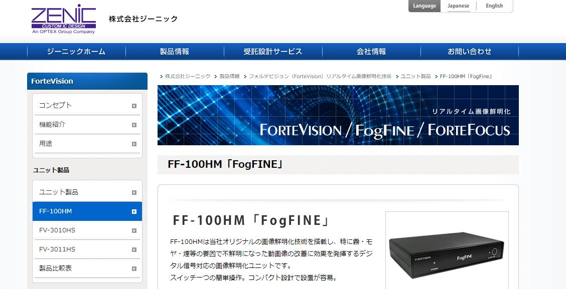 FF-100HM「FogFINE」