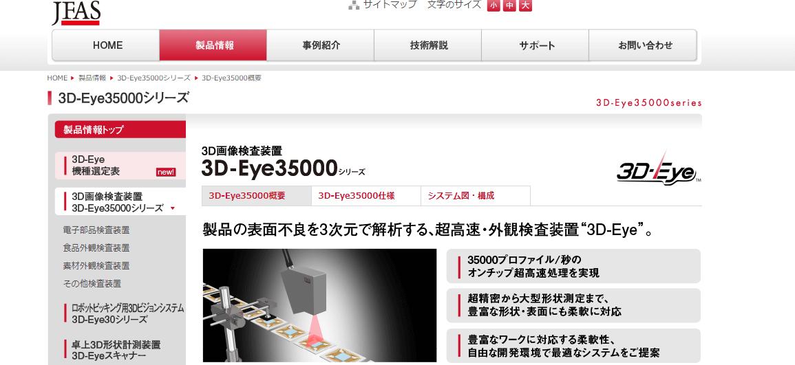 3D-Eye35000シリーズ