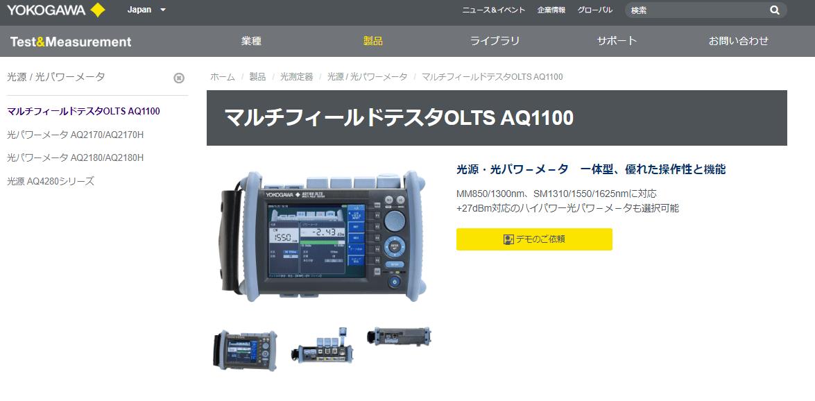 マルチフィールドテスタOLTS AQ1100