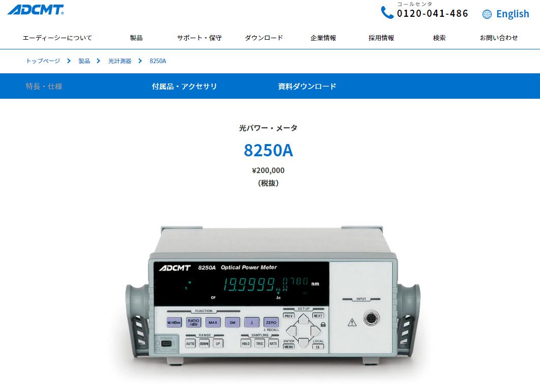 8250A