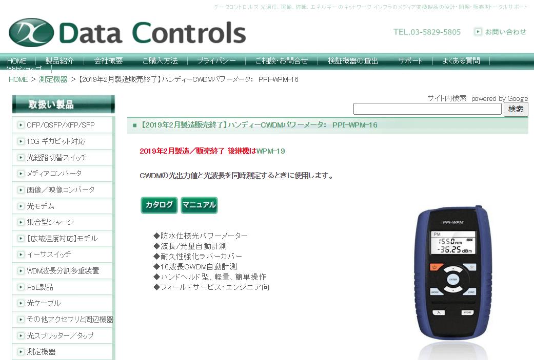 ハンディーCWDMパワーメータ: PPI-WPM-16