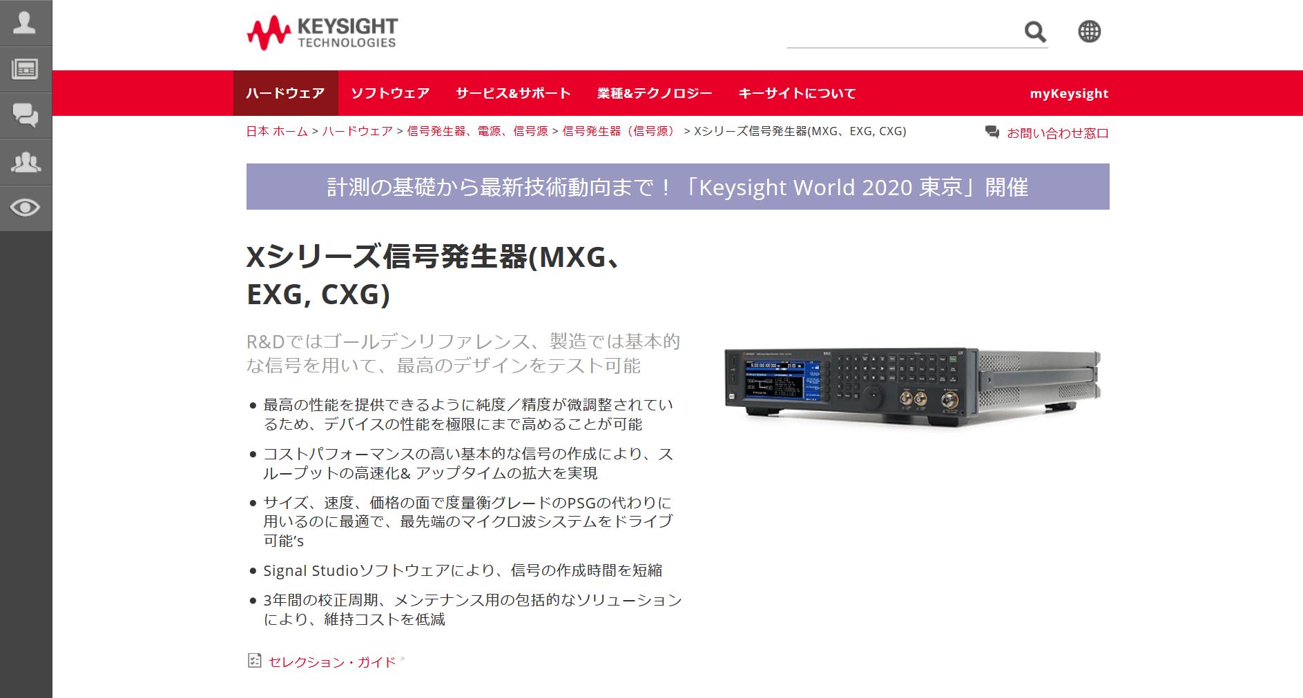 Xシリーズ信号発生器(MXG、EXG, CXG)
