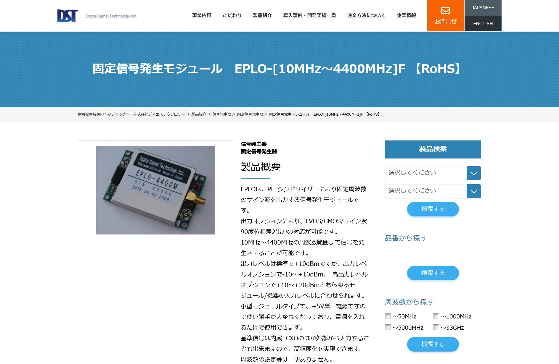 固定信号発生モジュール EPLO-[10MHz~4400MHz]F 【RoHS】