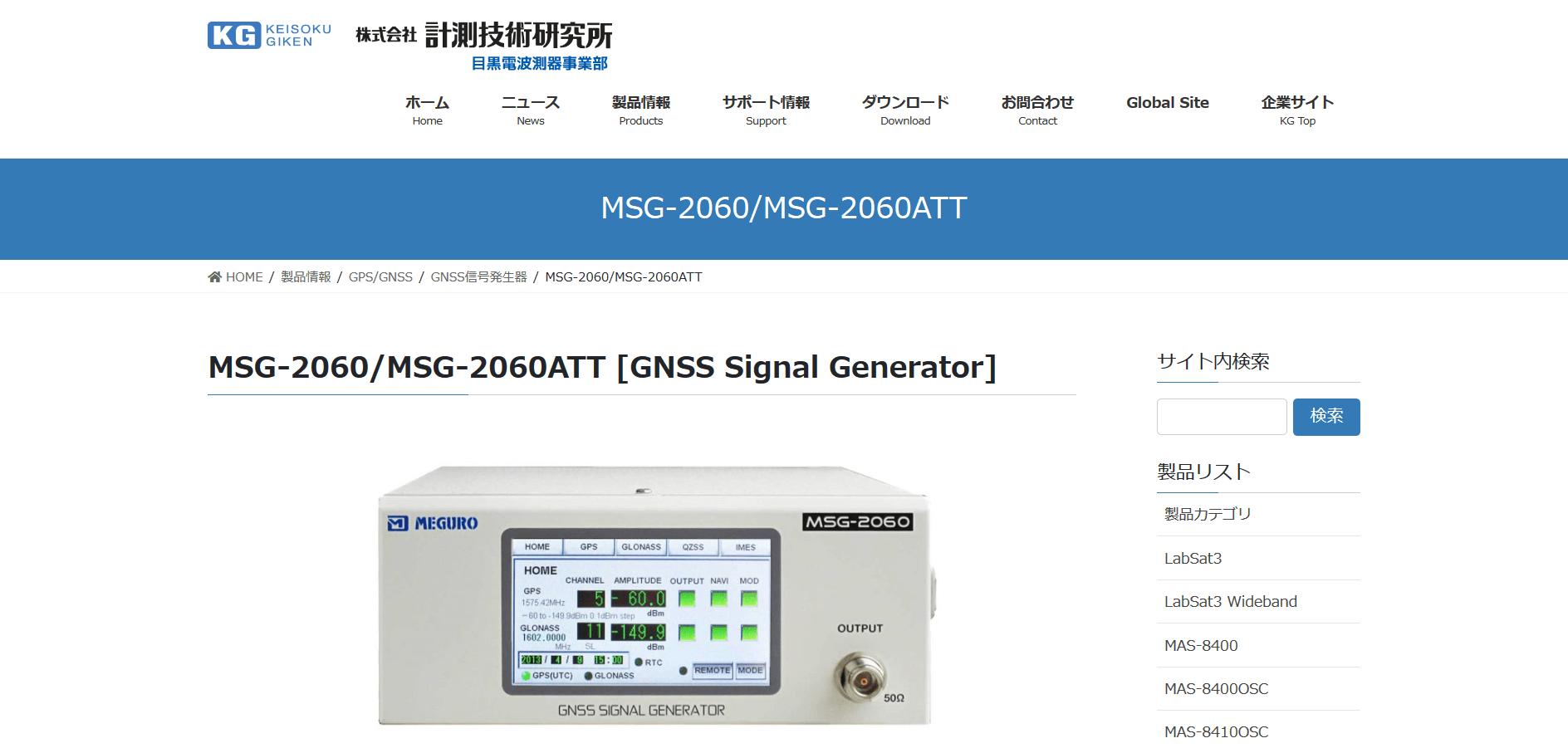 MSG-2060/MSG-2060ATT [GNSS Signal Generator]