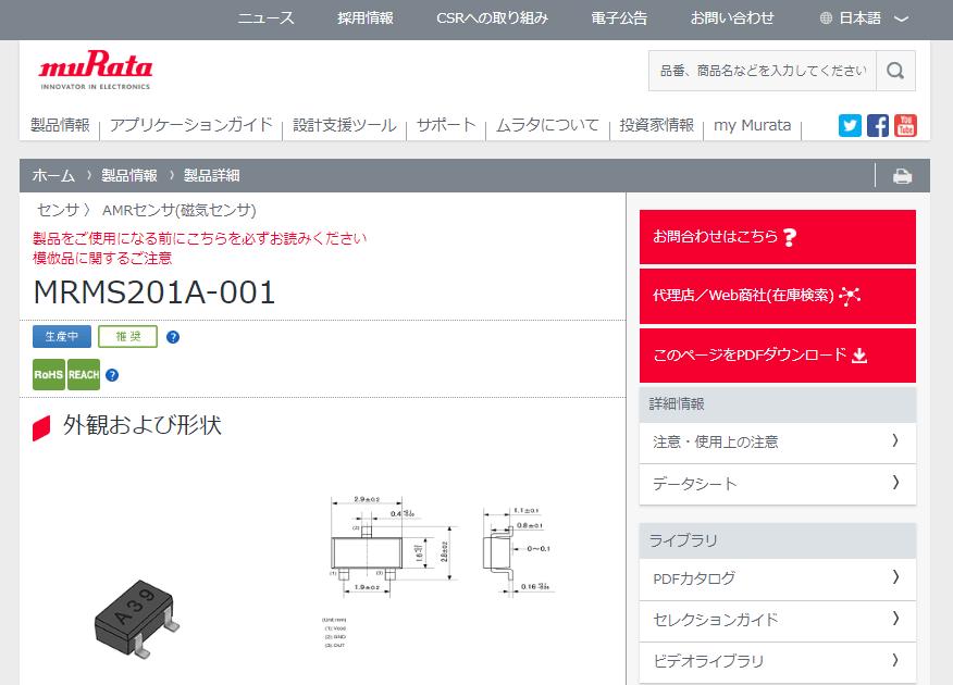 MRMS201A-001