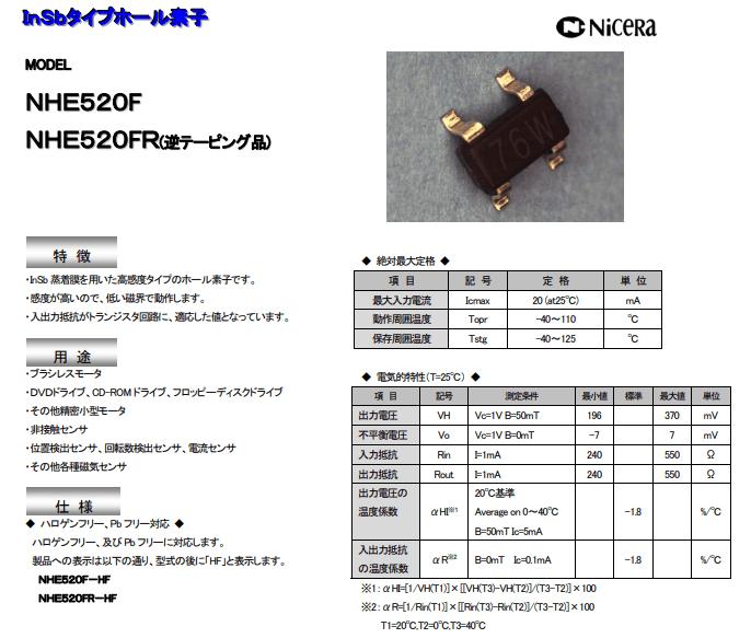 NHE520F