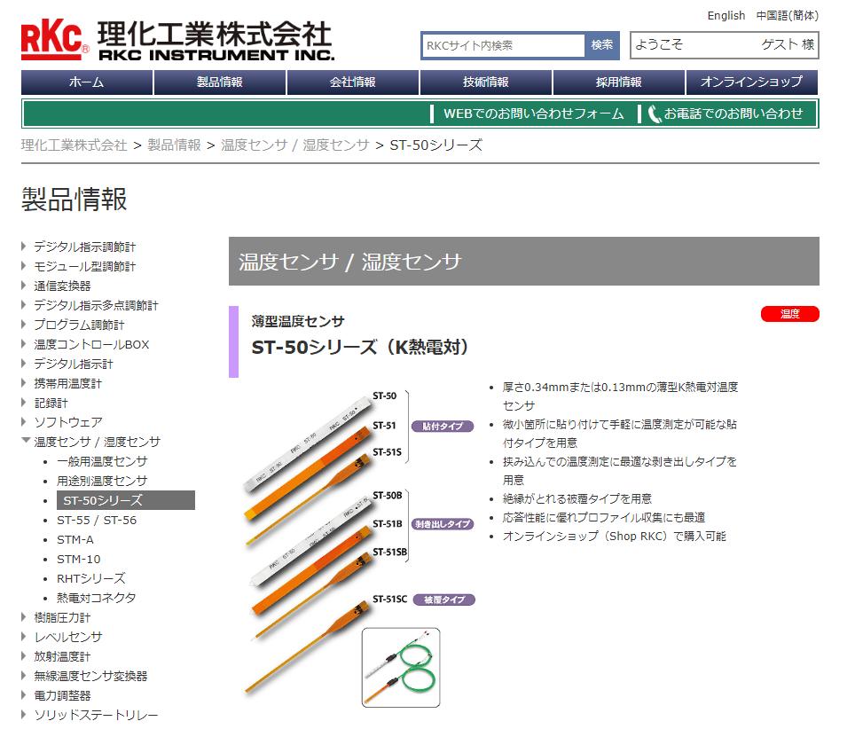 ST-50シリーズ(K熱電対)