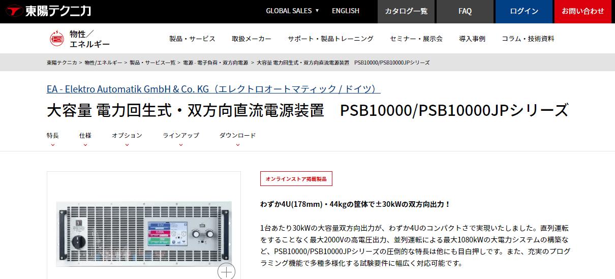 大容量 電力回生式・双方向直流電源装置 PSB10000/PSB10000JPシリーズ