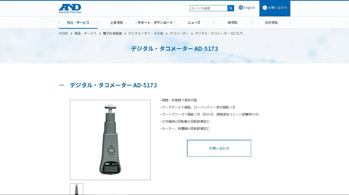 デジタル・タコメーター AD-5173