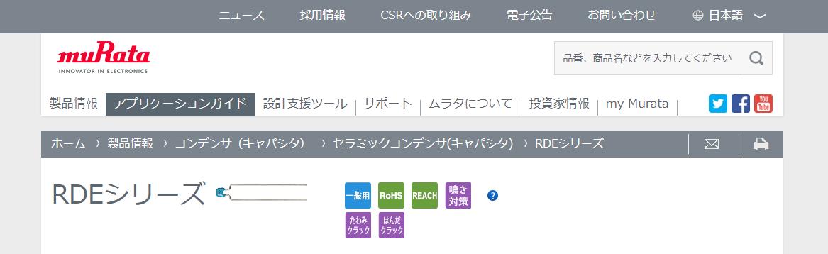 セラミックコンデンサ(リード)