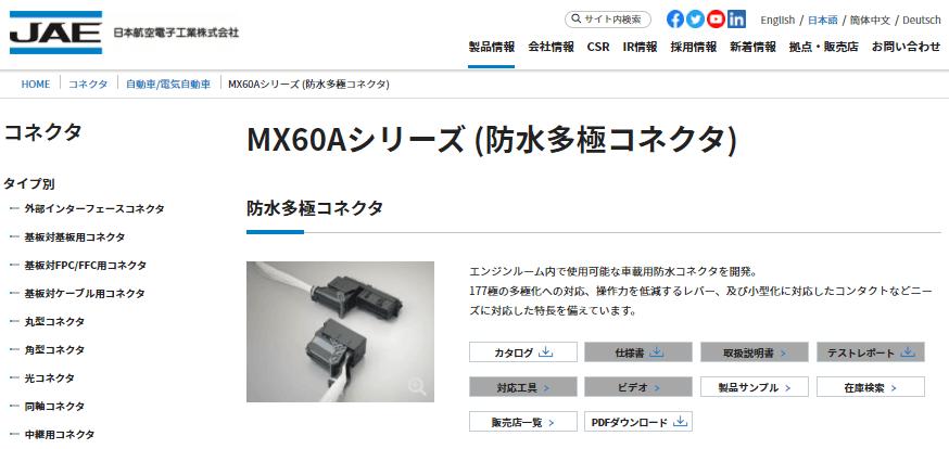 MX60Aシリーズ (防水多極コネクタ)