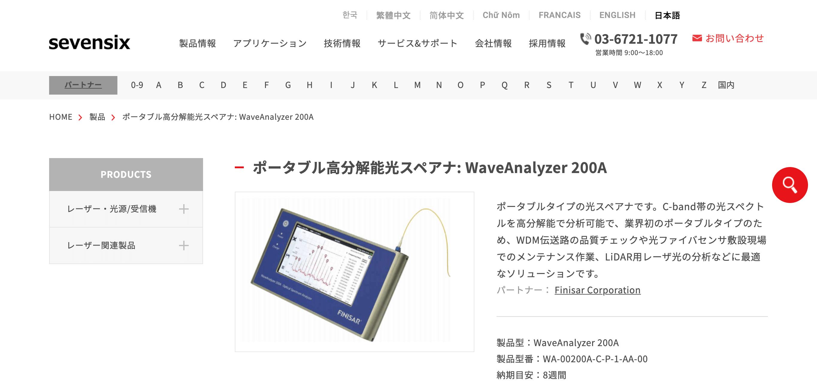 ポータブル高分解能光スペアナ: WaveAnalyzer 200A