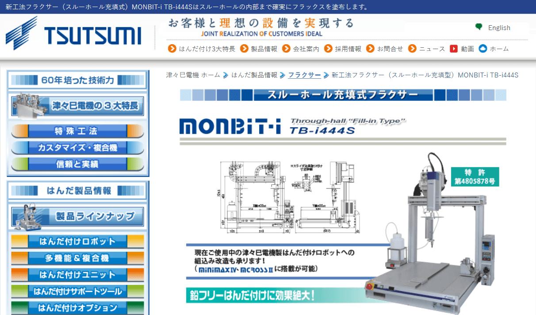 新工法フラクサー(スルーホール充填型)MONBIT-i TB-i444S