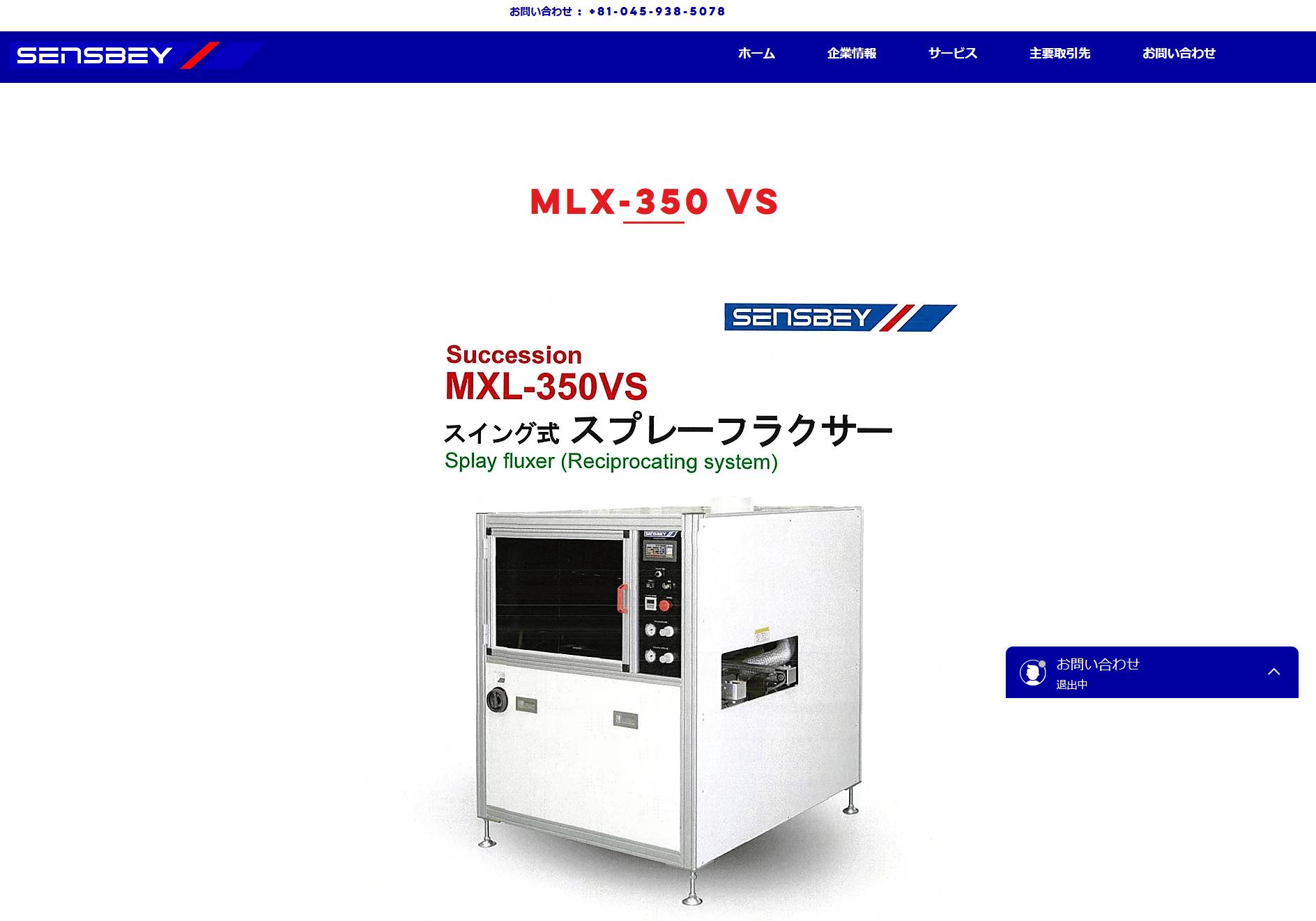 MLX-350 VS
