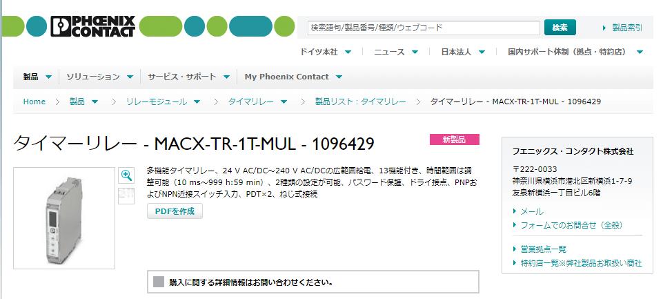 MACX-TR-1T-MUL - 1096429