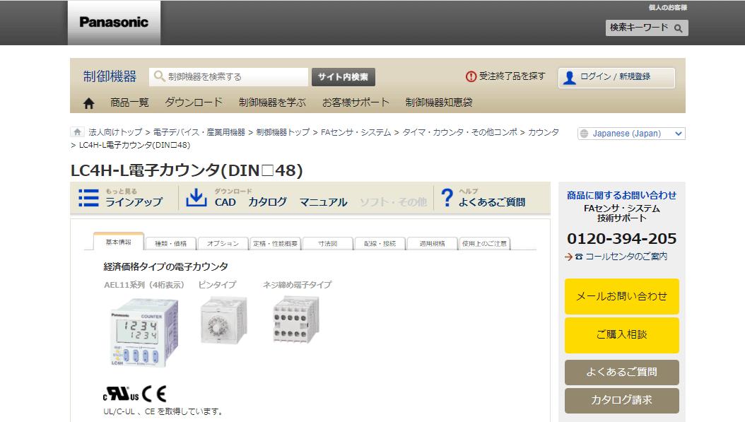 LC4H-L電子カウンタ(DIN□48)