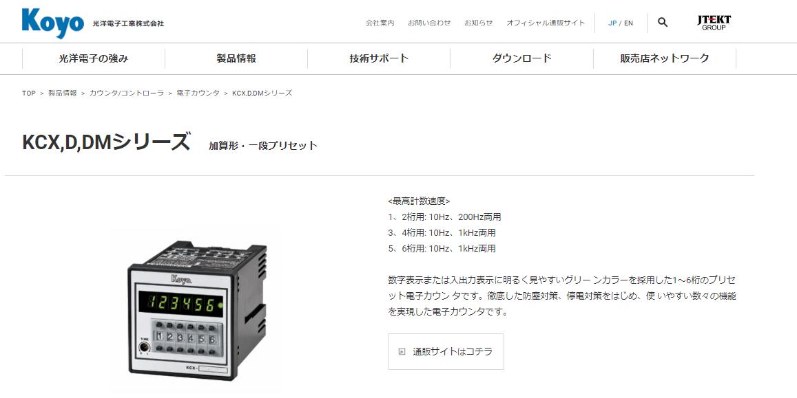 KCX,D,DMシリーズ