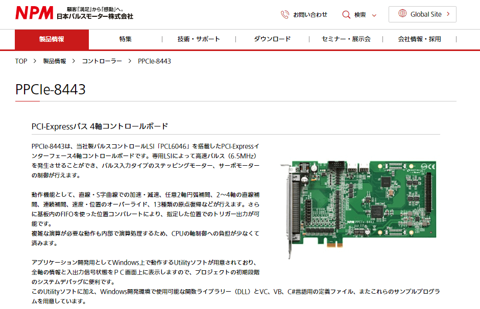 PPCIe-8443(PCI-Expressバス)