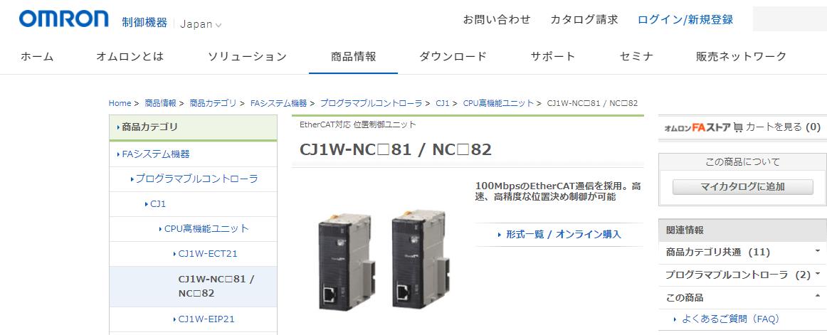 CJ1W-NC□81 / NC□82