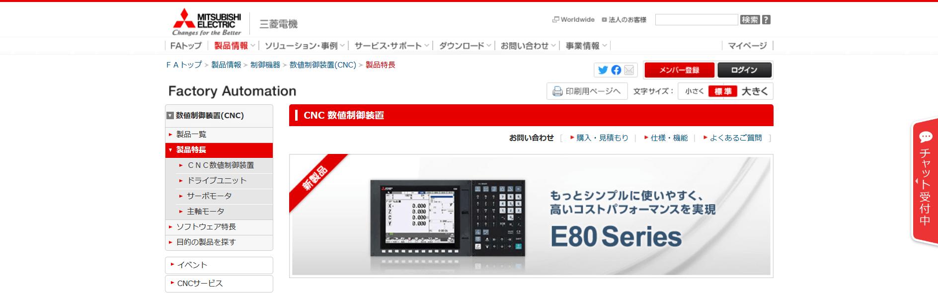 E80シリーズ