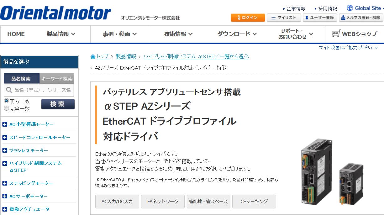 αSTEP AZシリーズ EtherCAT ドライブプロファイル対応ドライバ