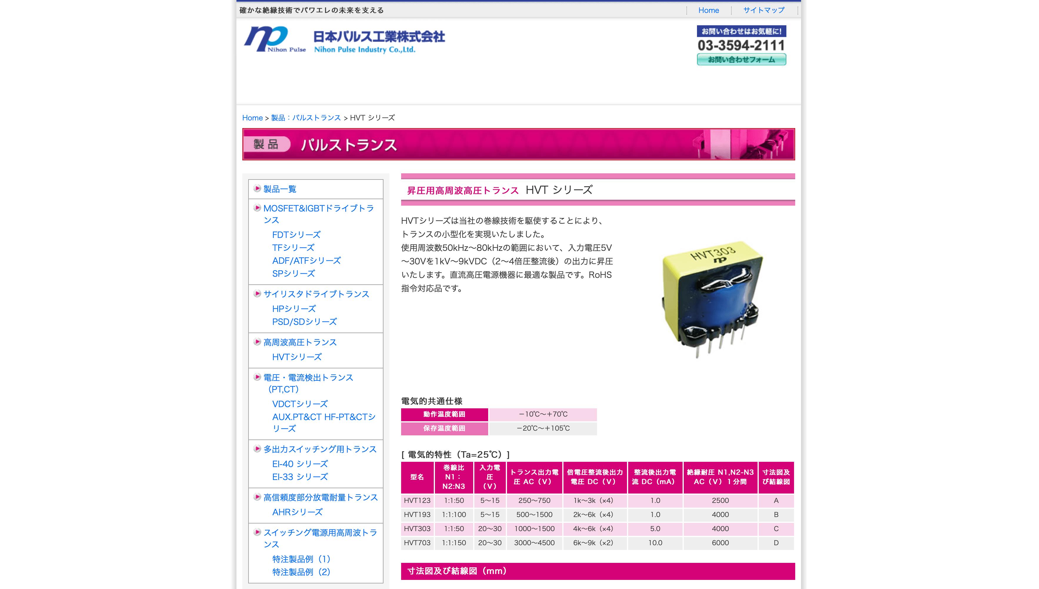 高周波高圧トランス HVT シリーズ