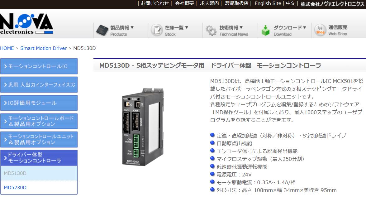 MD5130D