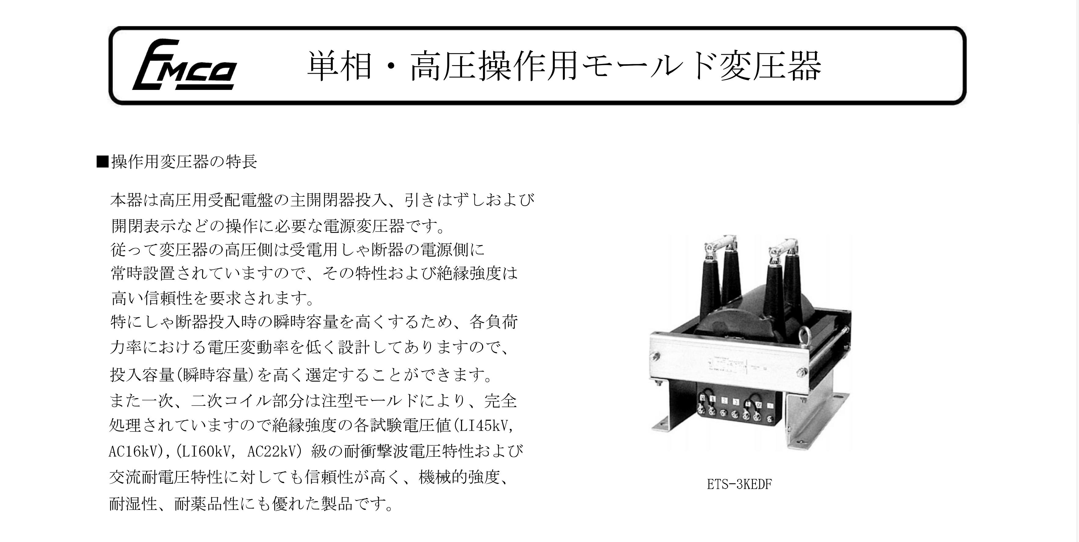 高圧操作用モールド変圧器