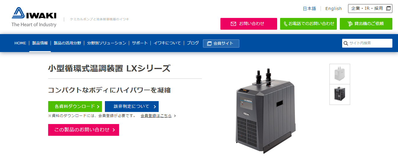 小型循環式温調装置 LXシリーズ