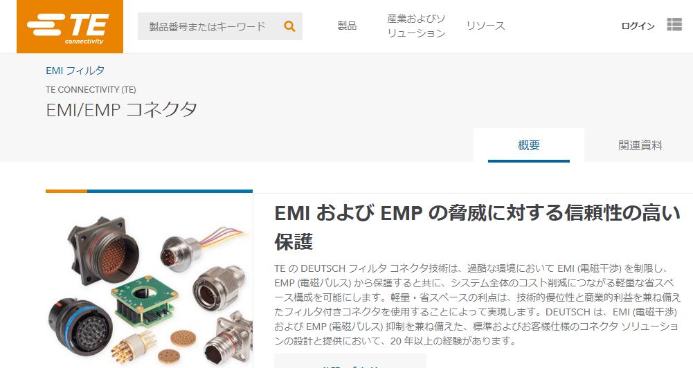 EMI/EMP コネクタ