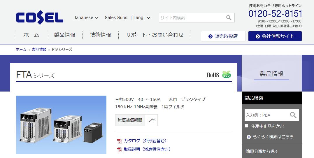 FTAシリーズ