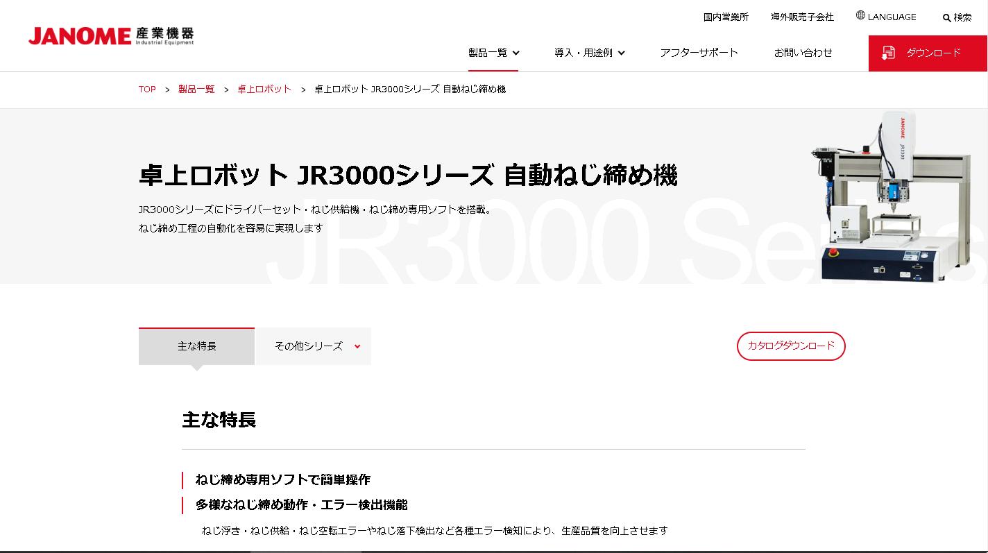 JR3000シリーズ 自動ねじ締め機