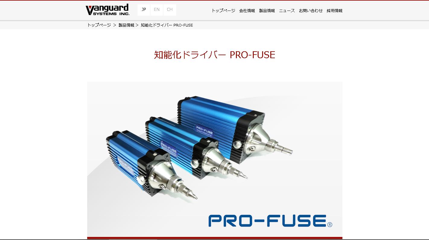 知能化ドライバー PRO-FUSE
