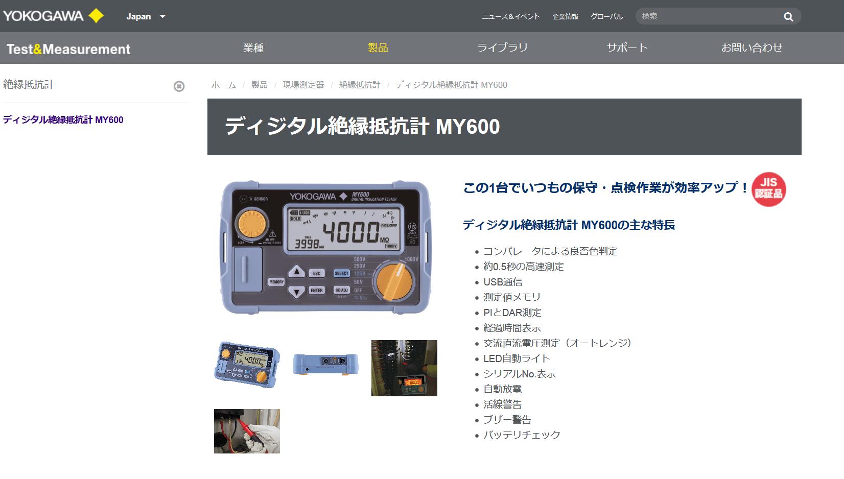 ディジタル絶縁抵抗計 MY600